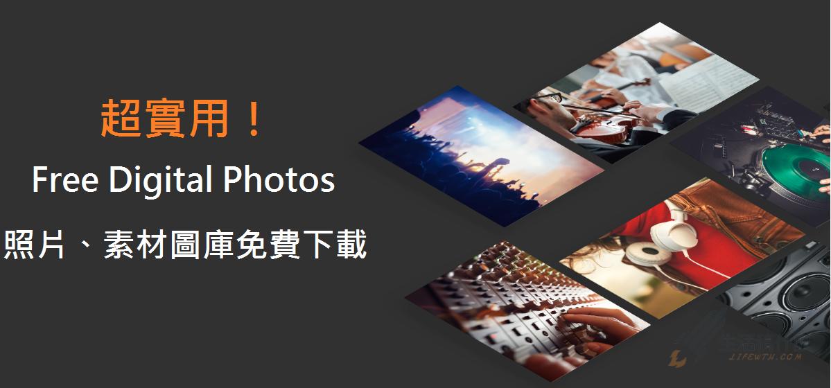 素材免費下載 – Free Digital Photos提供最豐富的相片素材