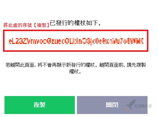 使用Google Apps Script實作LINE發送通知訊息