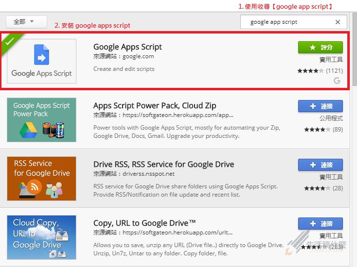 Google Apps Script 簡易後端使用教學(一)