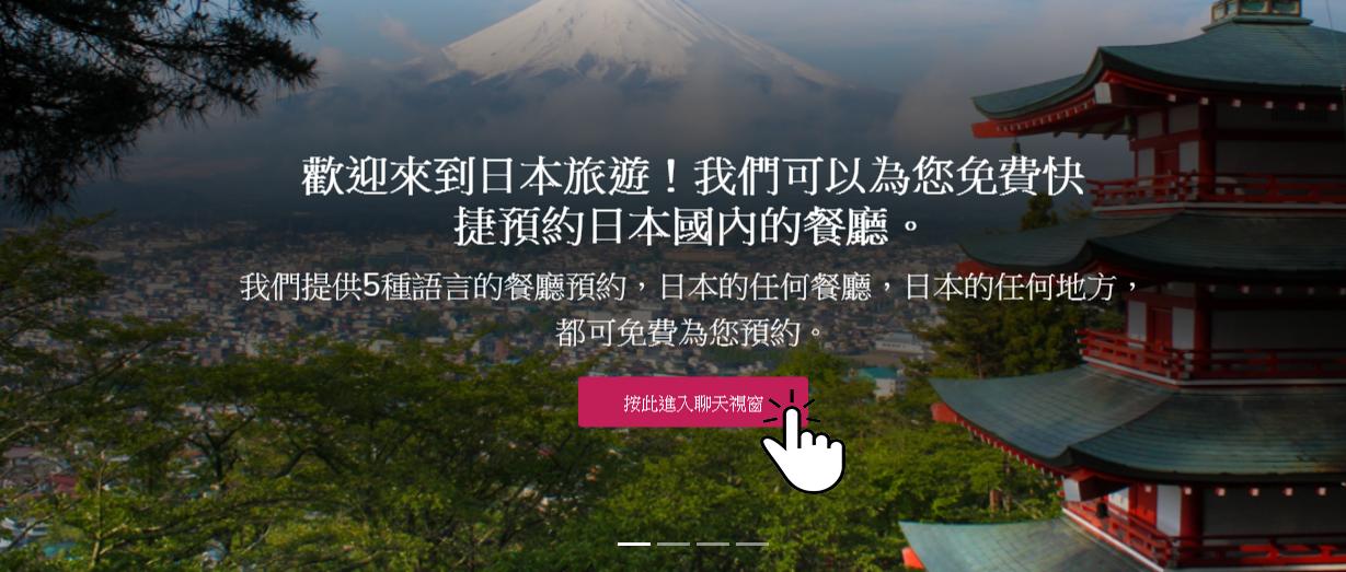 日本旅遊最佳幫手tripla,免費幫您預訂日本餐廳