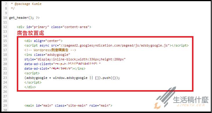 Wordpress如何顯示部落格廣告在文章開頭
