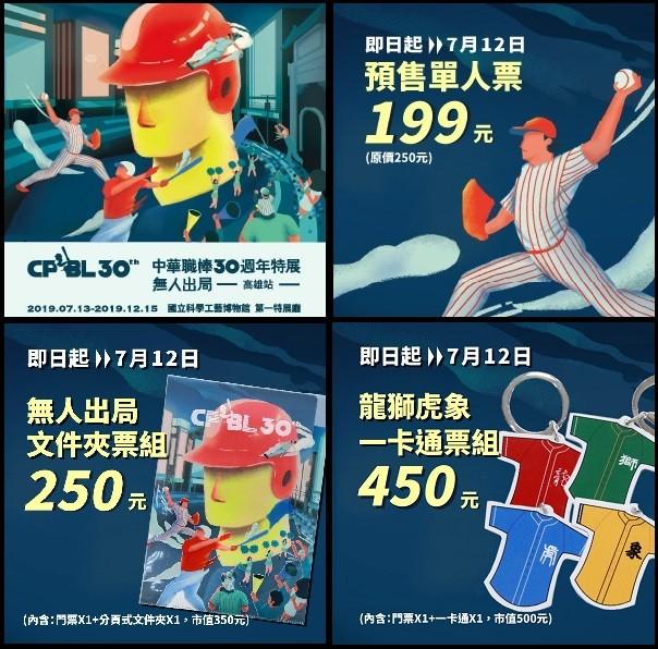 中華職棒30週年特展》7月與您高雄科工館不見不散!
