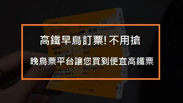 高鐵早鳥訂票!不用搶,晚鳥票平台讓您買到便宜高鐵票