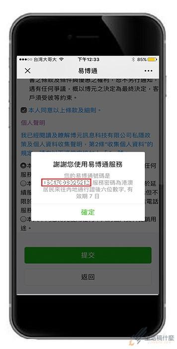微信Wechat》中國大陸手機號碼免費申請(可收手機簡訊)