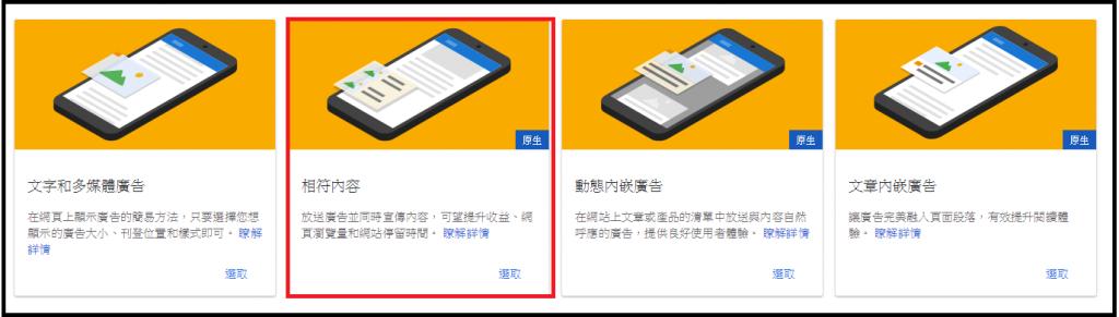 揭密》Google相符廣告,如何讓您提升廣告點擊與瀏覽量
