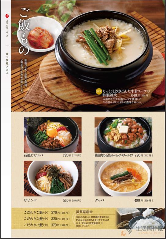 大阪燒肉吃到飽 》梅田食べ放題高級國產牛燒烤