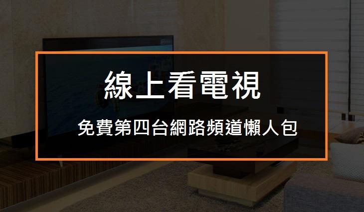 線上看電視 – 免費第四台網路頻道懶人包