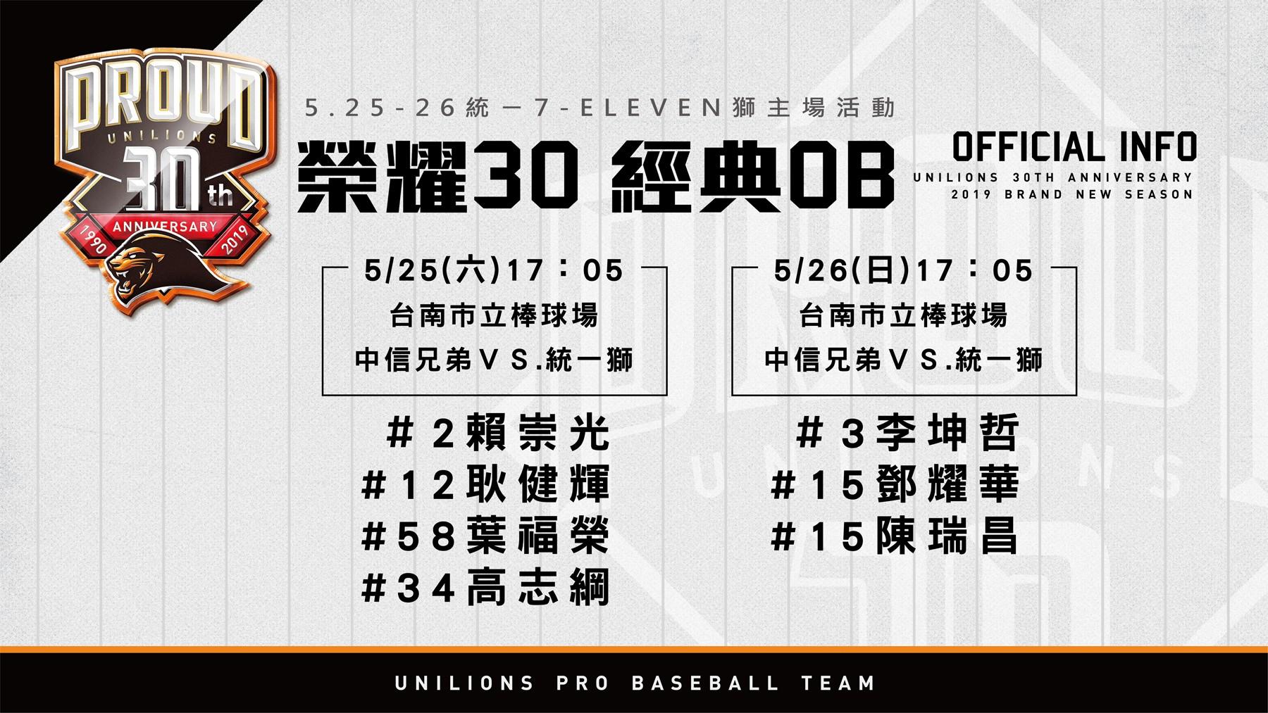 中職統一獅榮耀30傳統一戰 》邀請職棒元年選手回家