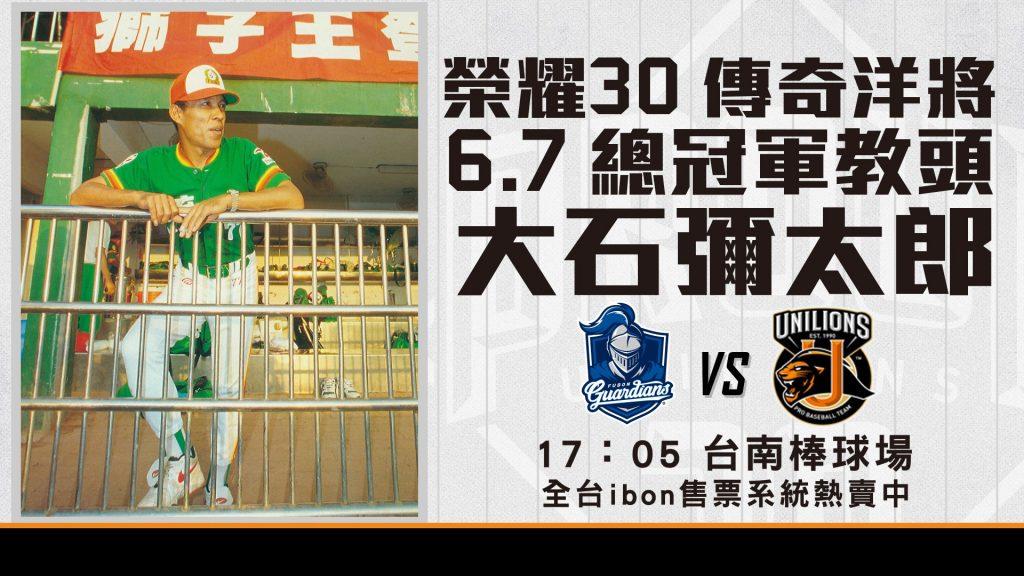 中職統一獅》榮耀30傳奇洋將,紫卡上古神獸降臨台南!