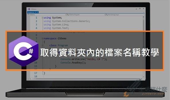 C#取得資料夾內的檔案名稱