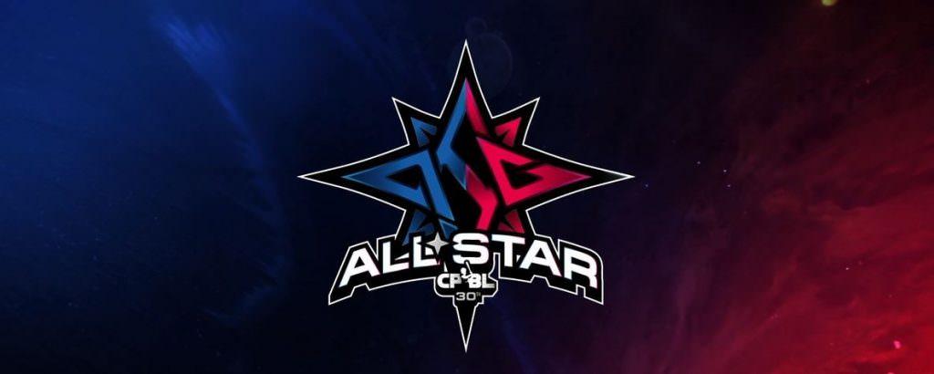 中職明星賽》活動內容、售票、商品資訊