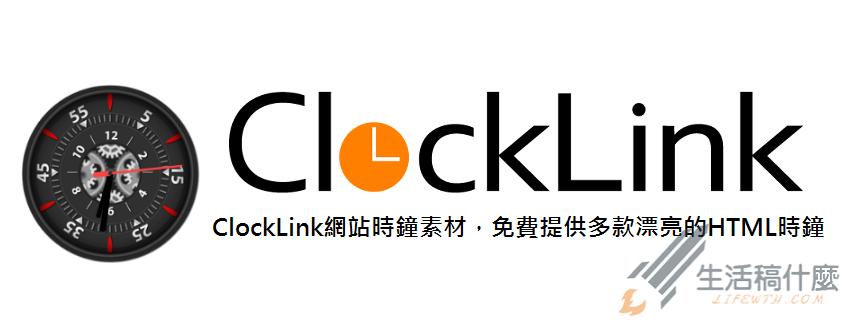 ClockLink網站時鐘素材 – 免費提供多款漂亮的HTML時鐘
