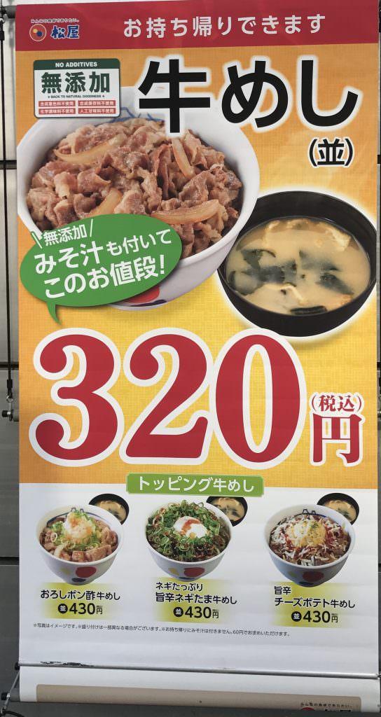日本「松屋」》24小時營業超人氣連鎖牛丼專賣店