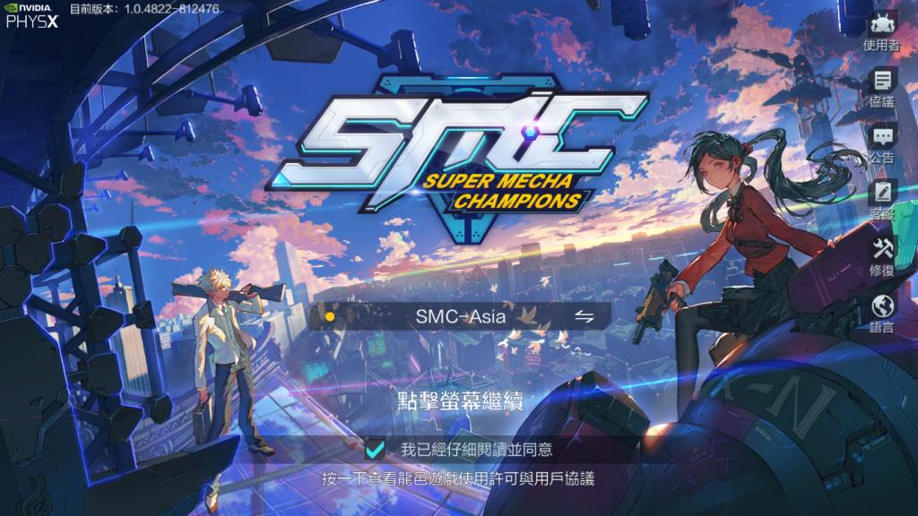 手遊APP》Super Mecha Champions超機動聯盟