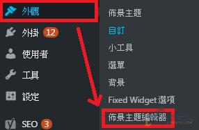 如何將Wordpress內建留言版功能關閉?