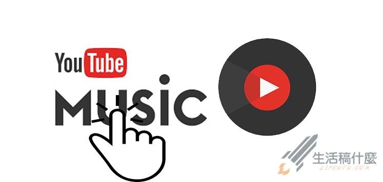 YouTube音效庫》音樂、背景配樂、音效素材(免費下載)
