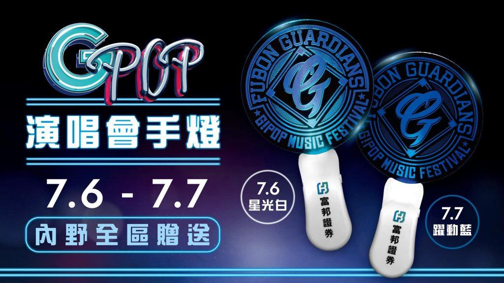 中職》富邦悍將G!POP流行音樂節歌手名單與活動內容
