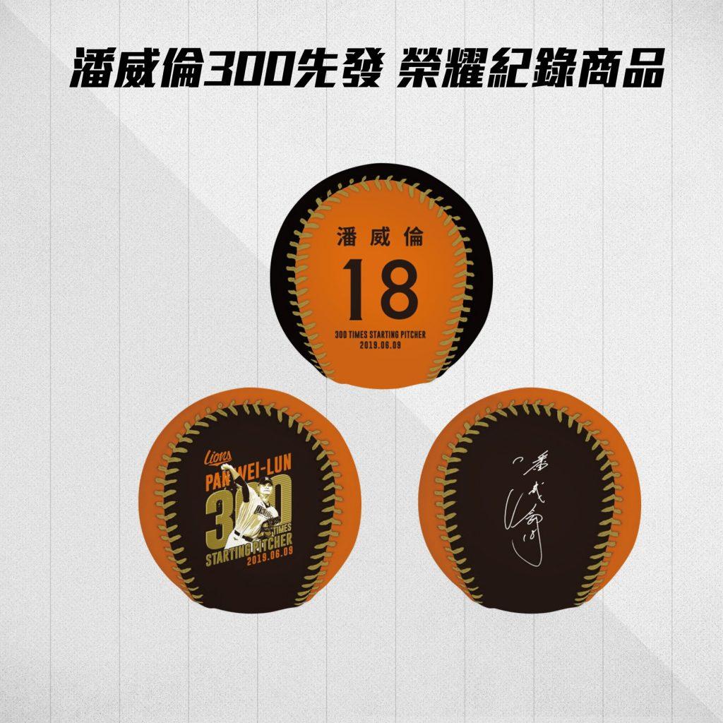中職》統一獅潘威倫生涯300場先發里程碑,推出限量紀念商品
