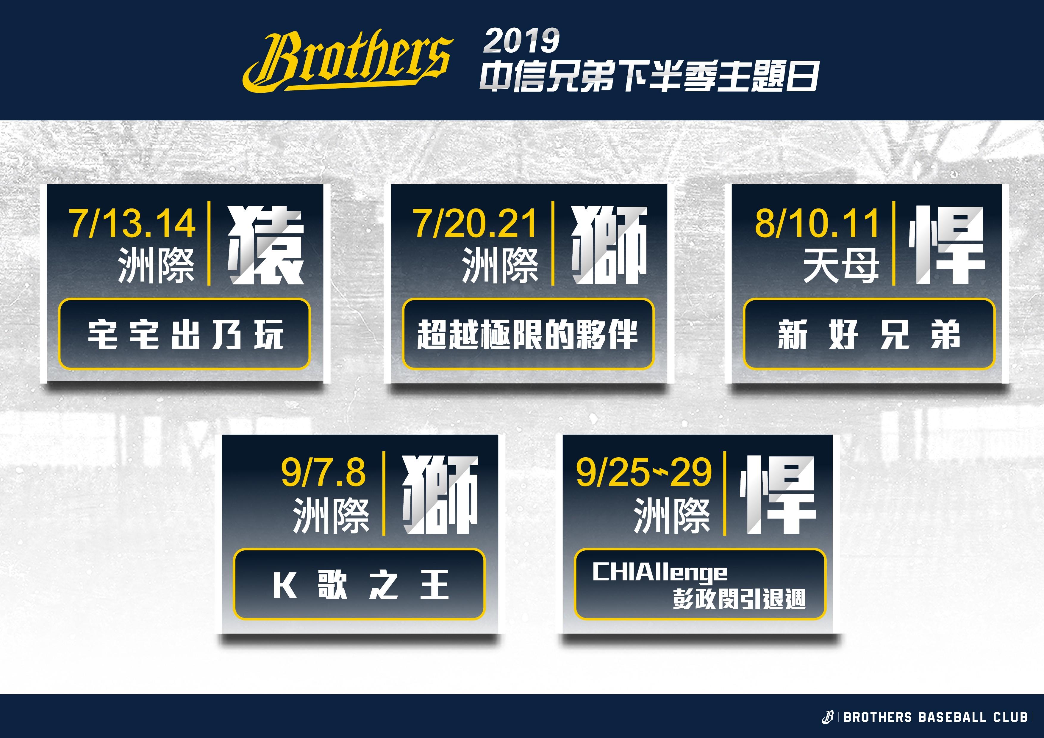 中信兄弟象下半季主題日及售票資訊