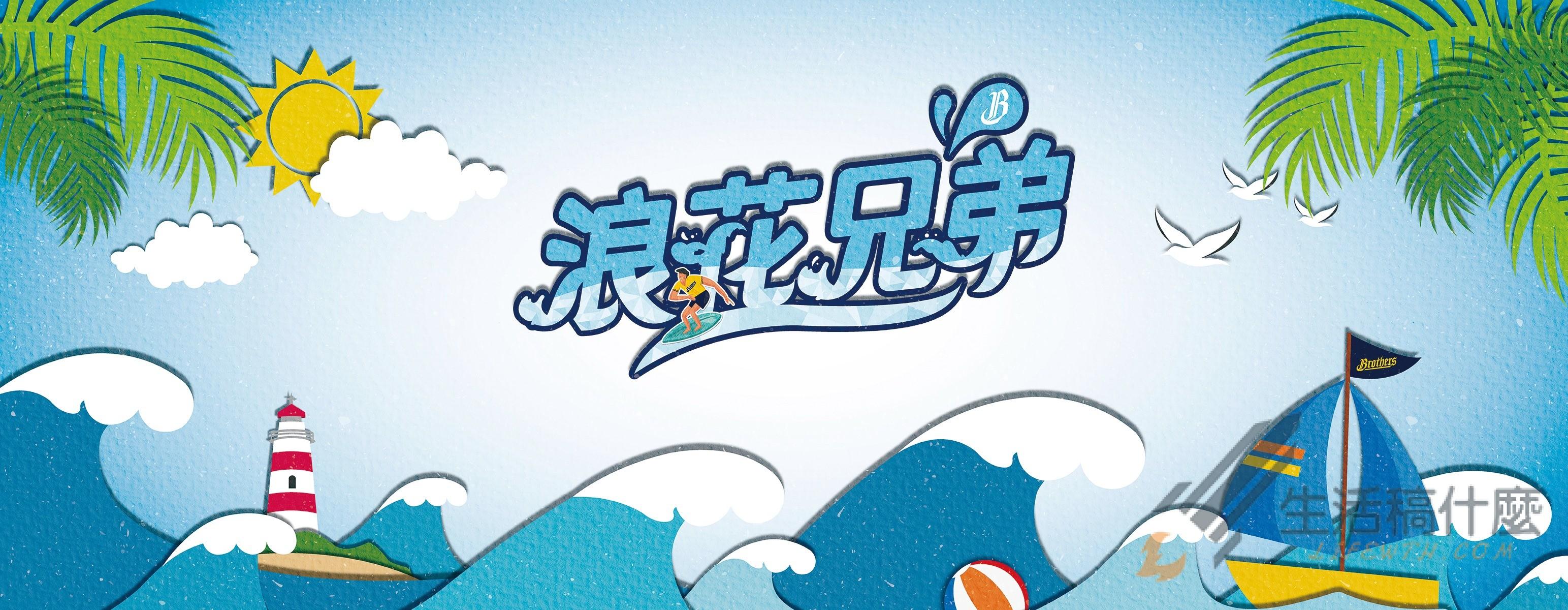 中職》中信兄弟「涼水祭」 ,夏日玩水消暑最過癮!