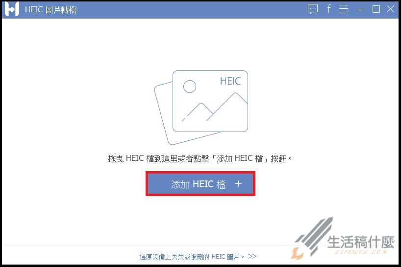 免費軟體》FONEPAW將圖片格式HEIC轉換成JPEG/JPG