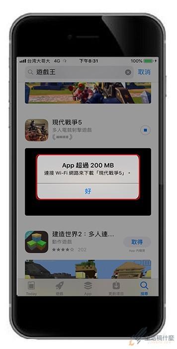 Iphone》破解App Store下載限制,免WIFI也能安裝軟體
