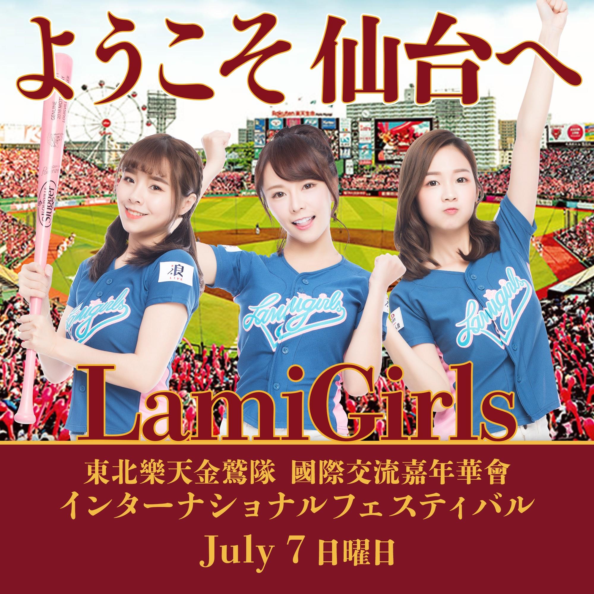LamiGirls 苡萱、籃籃與張庭受邀參加東北樂天金鷲國際日