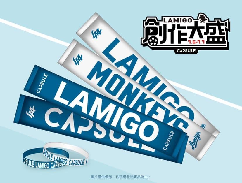Lamigo『創作大盛』全新主題活動內容完整公開