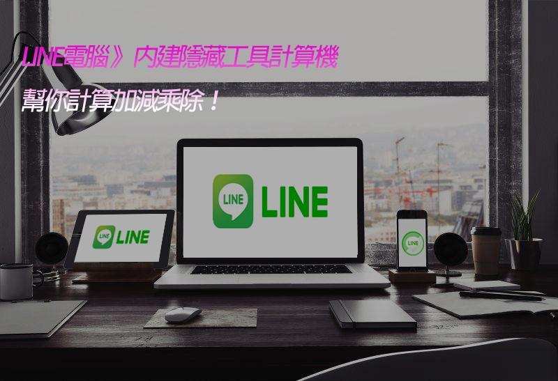LINE電腦 》內建隱藏工具計算機,幫你計算加減乘除!