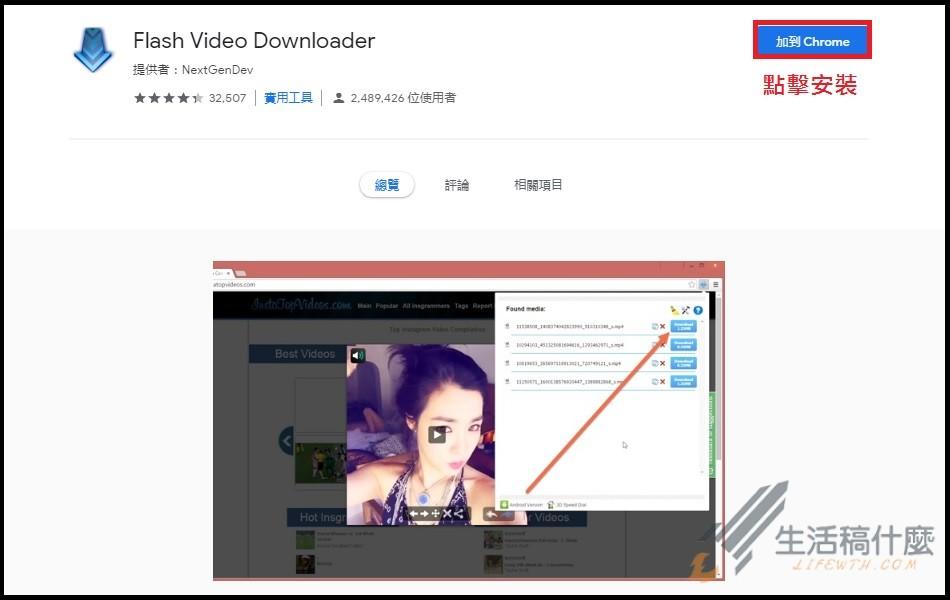 FB影片下載》Google Chrome瀏覽器下載facebook影片