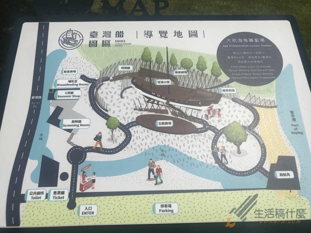 台灣船園區導覽地圖