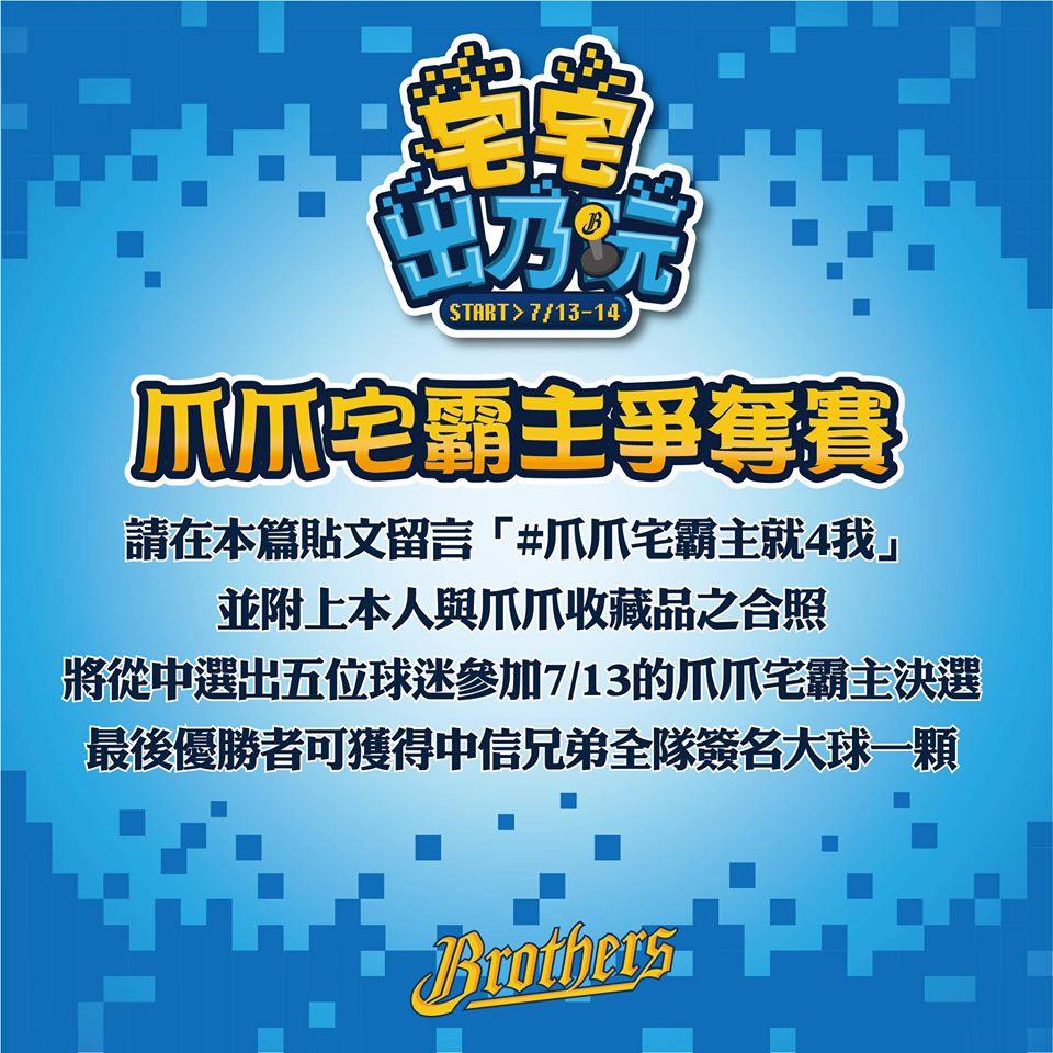 中信兄弟主題日宅宅出乃玩 ,PS啦啦隊最新單曲現場搶先聽!