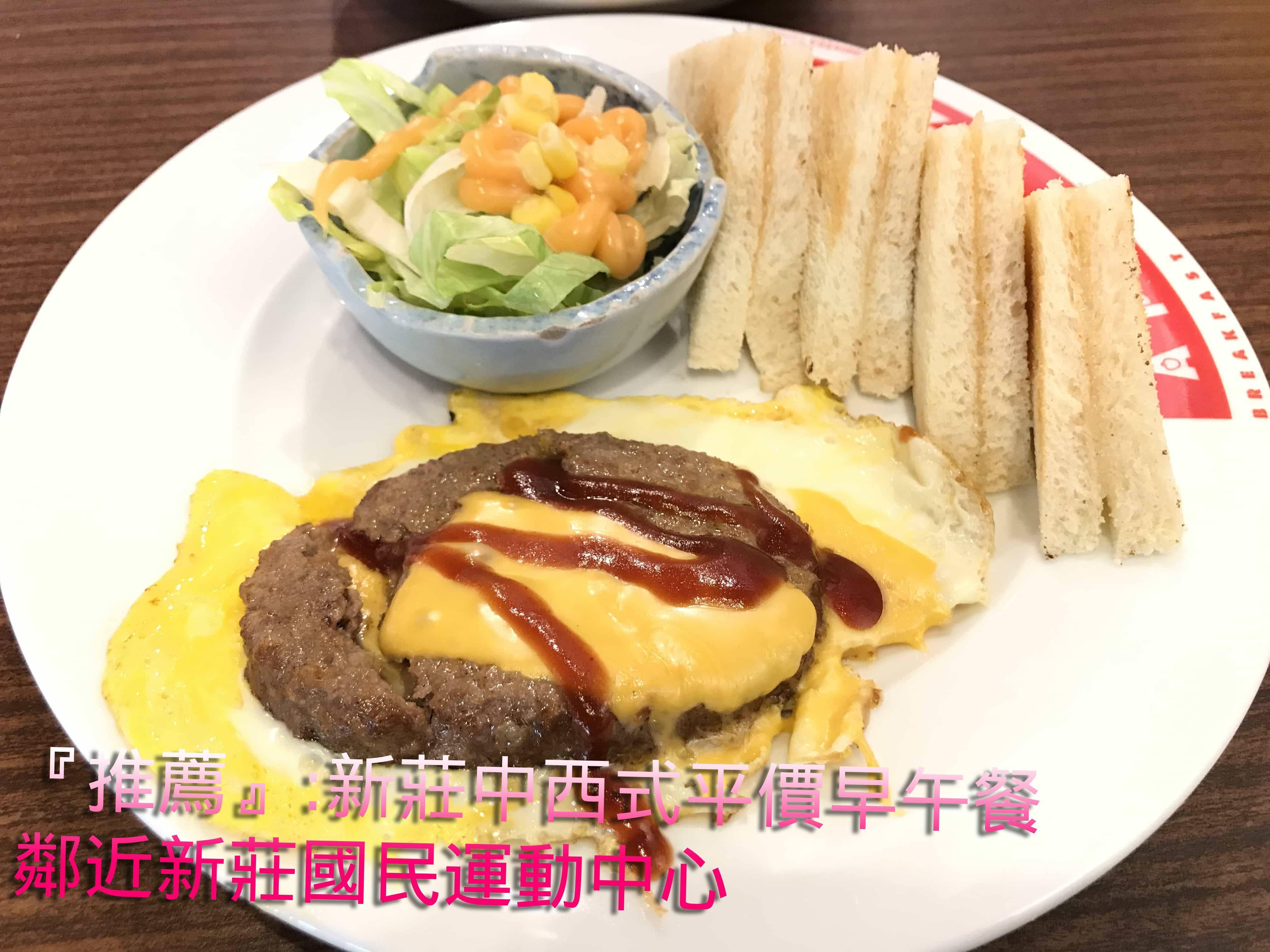 新莊早午餐   新莊國民運動中心中西式平價早午餐蘋果203