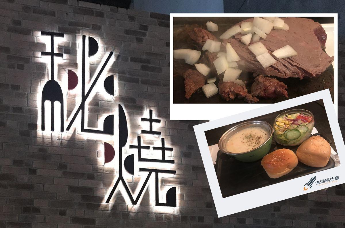 左營巨蛋-秘燒時尚岩燒平價牛排,自己DIY用石板烤肉