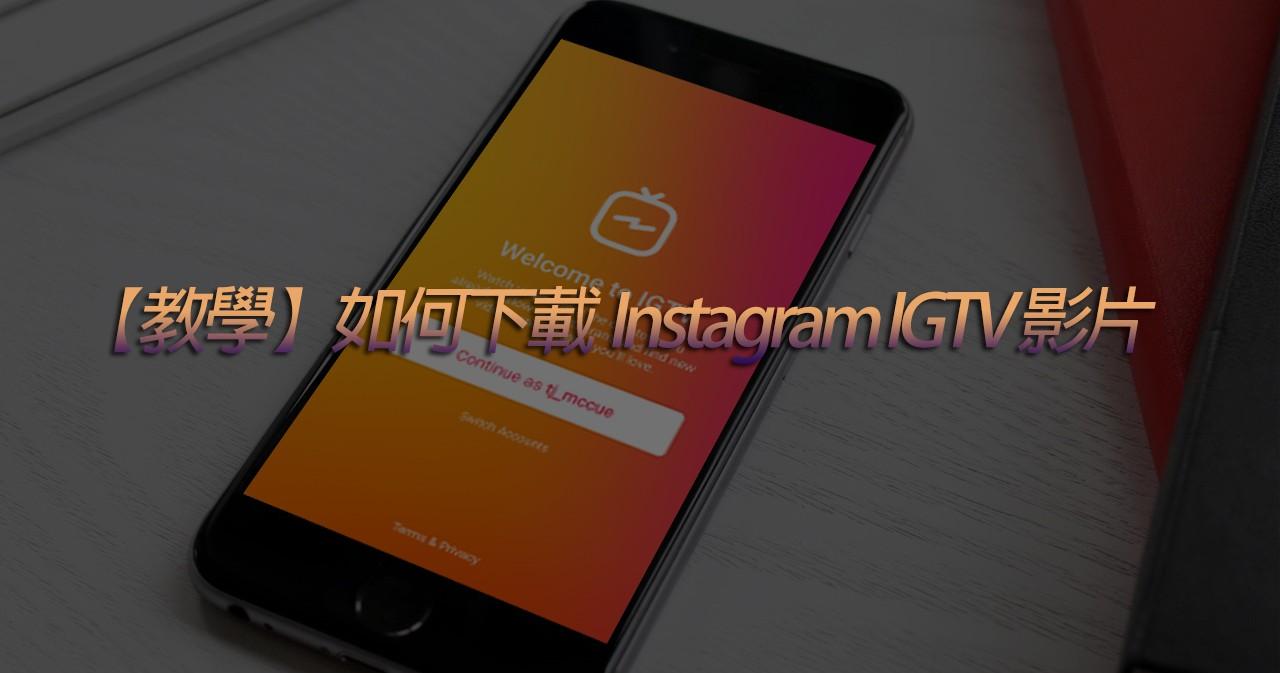 IG影片下載 | 如何將 Instagram IGTV 影片下載到電腦手機