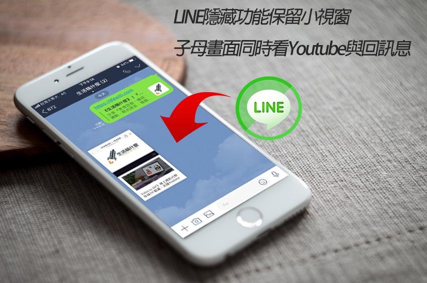 LINE隱藏功能保留小視窗,子母畫面同時看Youtube與回訊息