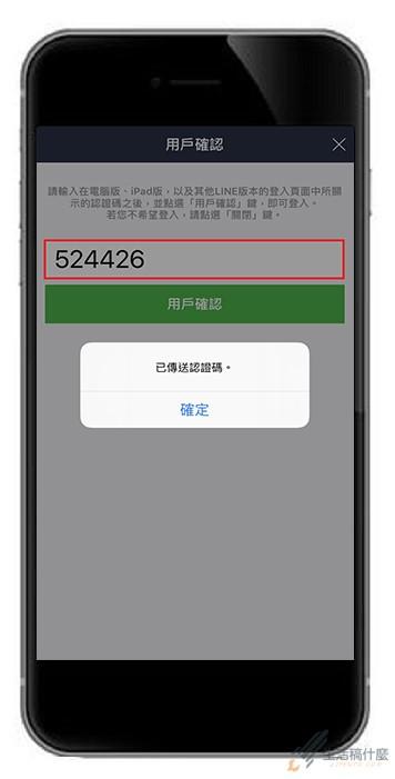 LINE網頁版同步手機版