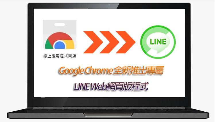 LINE網頁版 | Google Chrome推出專屬LINE Web網頁版外掛程式