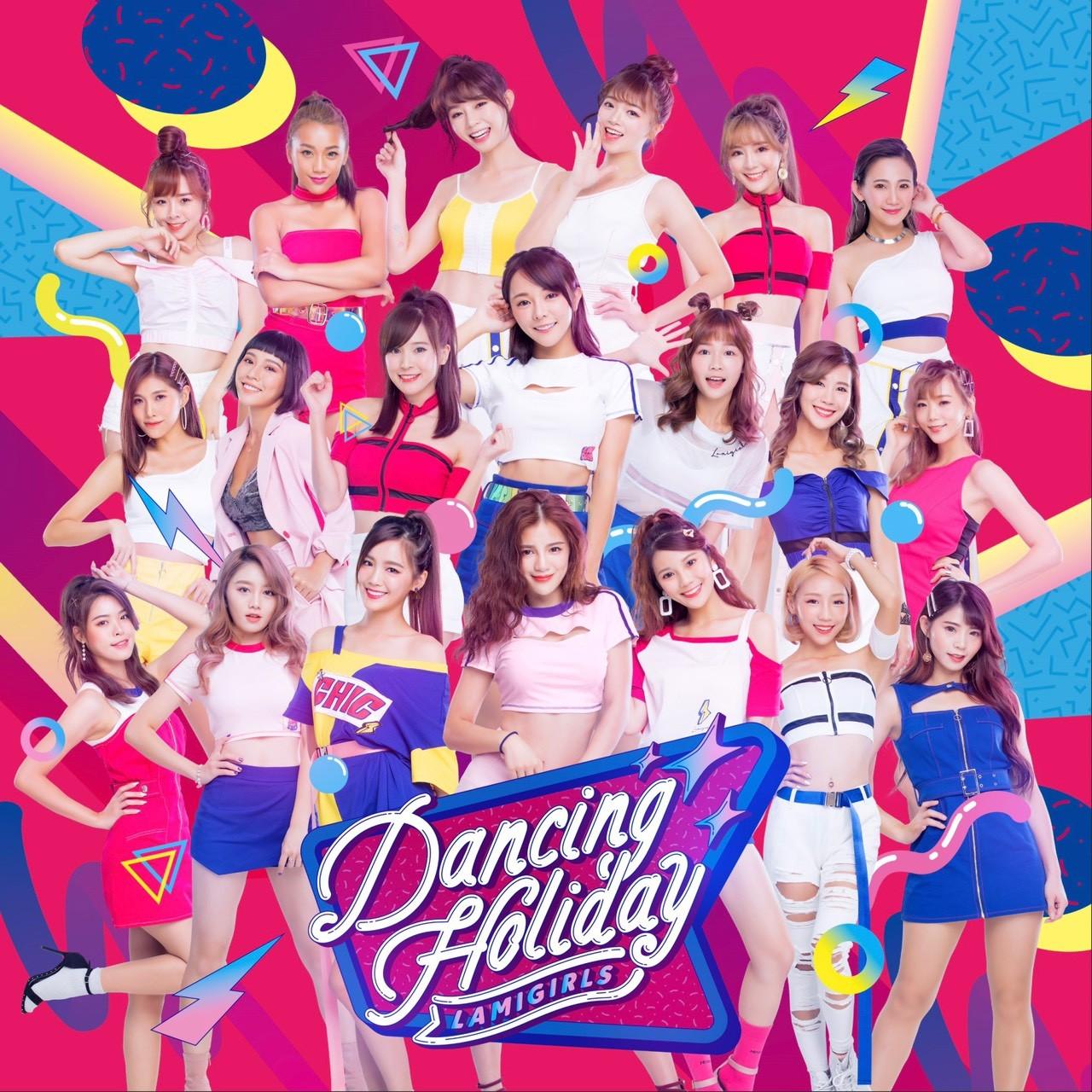 中職Lamigo桃猿   LamiGirls全新EP「Dancing Holiday」全面上架