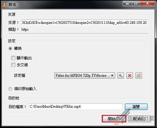 M3U8 影片下載 / 如何用VLC Media Player下載串流影音