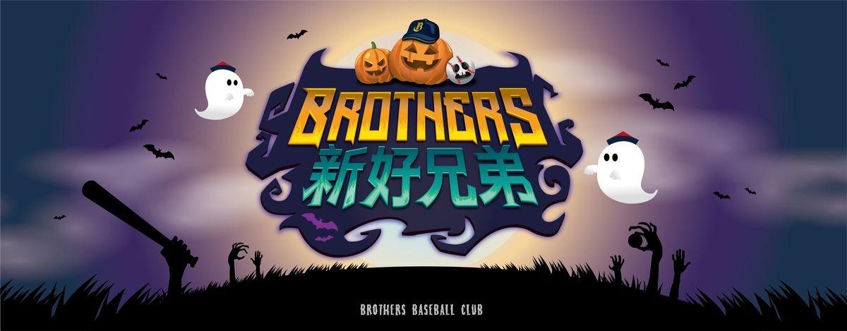 中信兄弟主題日「新好兄弟」 | 鬼王陳為民天母棒球場初登板
