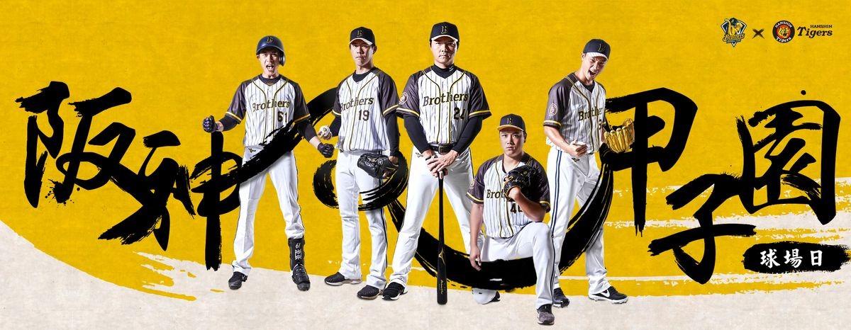 中職中信兄弟 | 阪神虎甲子園球場主題日,夢想的起點燃燒你的棒球魂!