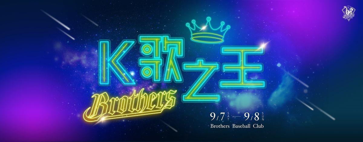 中職中信兄弟主題日K歌之王 | 當紅歌手藝人演唱會,KTV熱門金曲強勢來襲