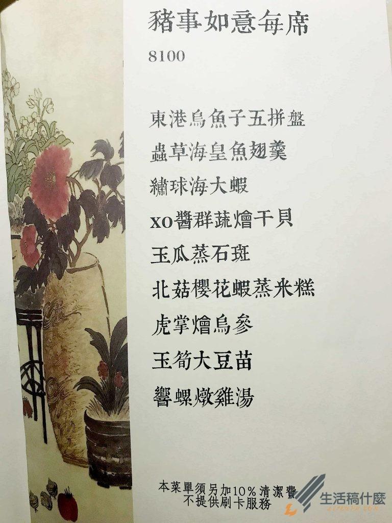 高雄明誠台菜餐廳:老婆的菜 | 適合家人朋友聚餐的中式料理