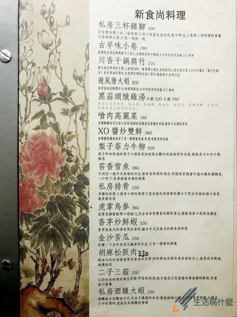 高雄明誠台菜餐廳:老婆的菜|適合家人朋友聚餐的中式料理