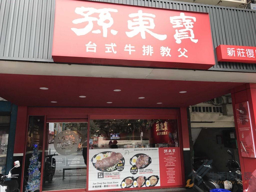 孫東寶台式牛排 新莊復興店