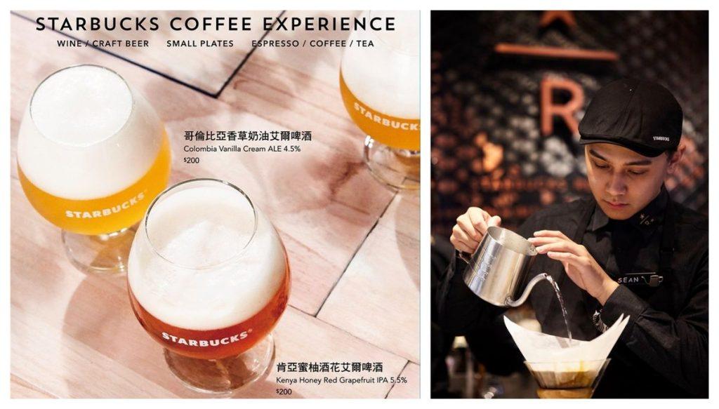 星巴克啤酒咖啡