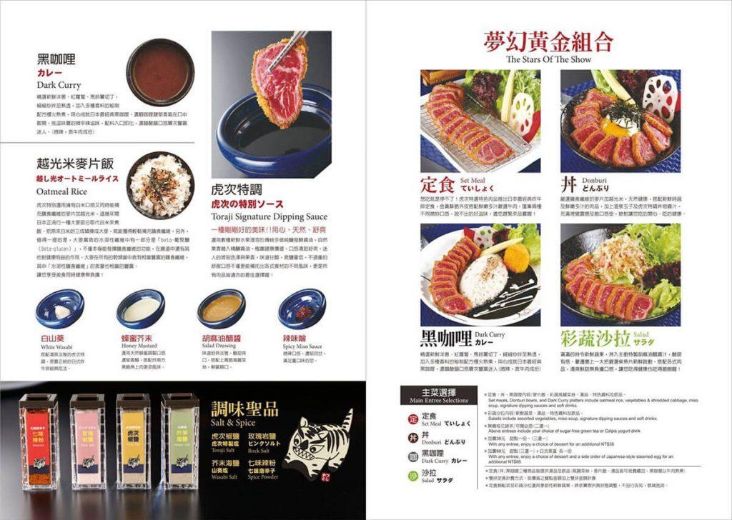 虎次日式燒肉炸牛排專門店菜單