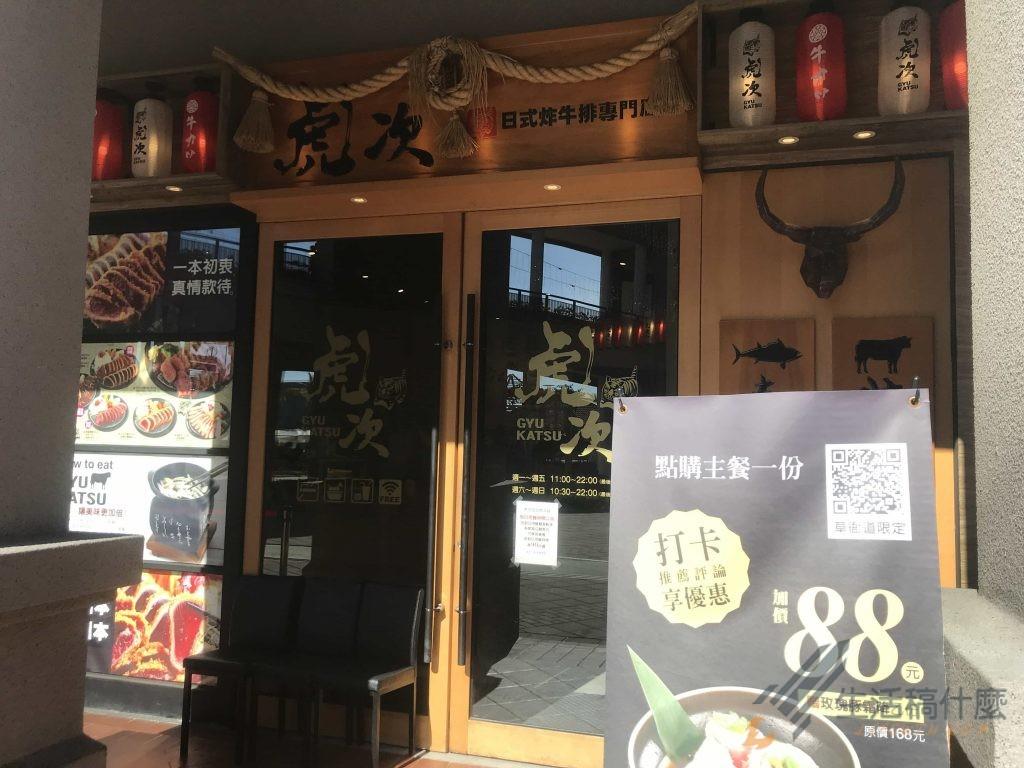 高雄前鎮|草衙道美食:虎次日式炸牛排專門店|燒肉定食、丼飯、咖喱飯餐廳