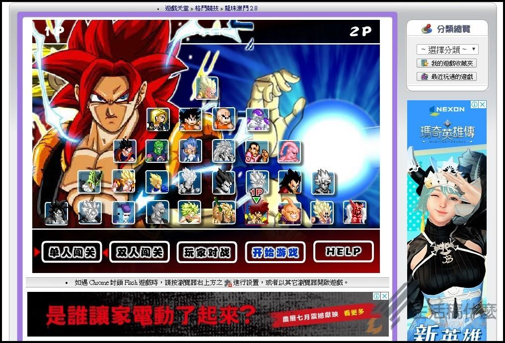 遊戲天堂 | 免費提供數千款經典懷舊線上遊戲、攻略的遊戲網站